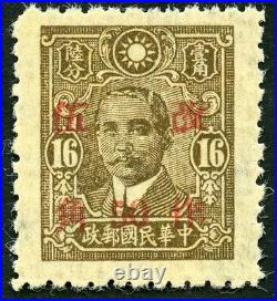 1943 West Szechwan 50cts surcharge perf 10.5 variety mint Chan 653f
