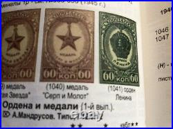 Russia collection lot of Used stamp. Rare perforation variety LIN12.5