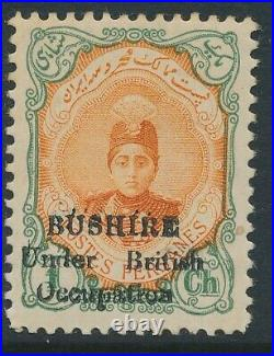 SG 1a Bushire 1915 1ch orange & green. No stop variety. Fine mounted mint