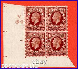 SG. 441 variety N51 1½d Red-Brown. A superb unmounted mint Control V34 B52805