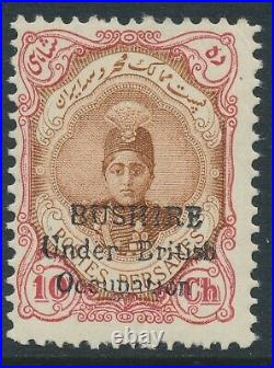 SG 7a Bushire 1915 10ch brown & carmine. Variety no stop. Lightly mounted mint